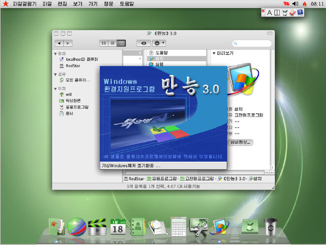 North Korean OS screenshot