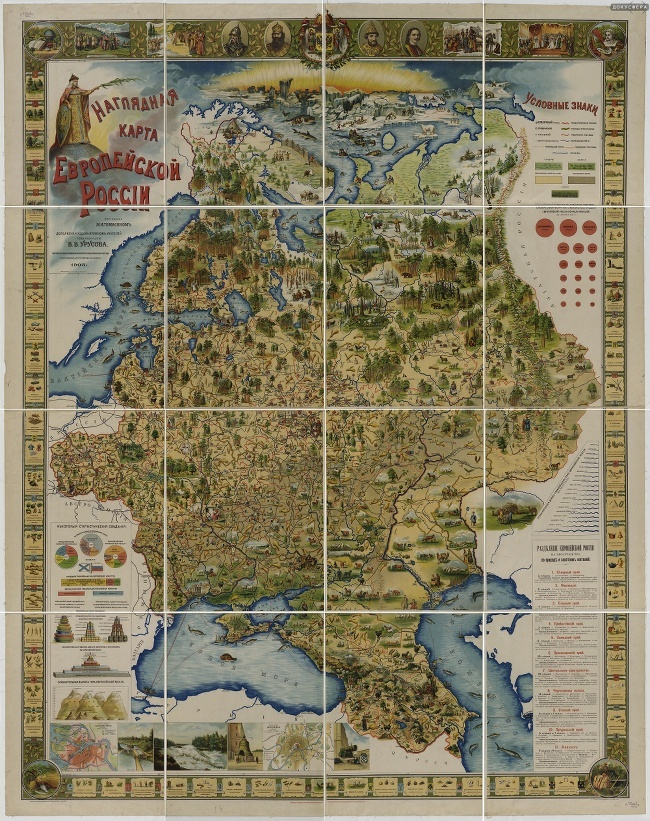 Illustrated_map_of_European_Russia_(1903) 10 cool maps