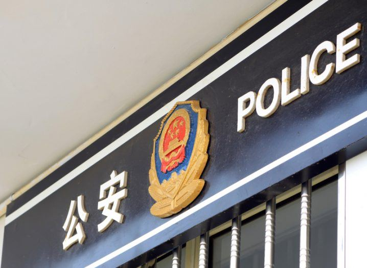 China police AI